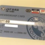 『使ってますか?SPGのJAF会員割引。日程とホテル次第では最安で泊まれます。』の画像
