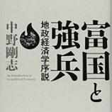 『中野剛志と荻生徂徠とプラグマティズム=社会実装化』の画像