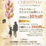 『当日注文と受取りが可能なクリスマスカラーのバルーンパフェ(アルトバルーンさん)』の画像