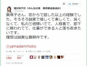 【悲報】塩村文夏議員が敗退した日本代表に苦言