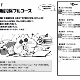『STUDY!教員採用試験フルコース開催と日程変更の告知』の画像