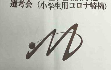 『宮城県中学生大会 引率記』の画像
