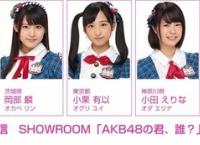 本日19:00〜 チーム8出演「AKB48の君、誰?」配信!【坂口渚沙・岡部麟・小栗有以・小田えりな・倉野尾成美】