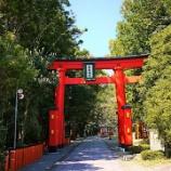 『熊野速玉大社』の画像
