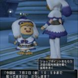 『ショップポイント配布&おきがえリポちゃん』の画像