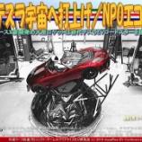 『EVテスラ宇宙へ打上げ(6)/NPOエコレボ』の画像