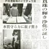 『(埼玉新聞)戸田漕艇場のイケチョウ貝 真珠の輝き浄化の証し 水質守る力に親子驚き』の画像