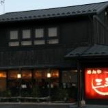 『【ちゃんぽん】三平(滋賀・彦根)』の画像