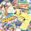 【速報】テレビマガジン 2021年 8月号 《特別付録》 1,ヒーロー降臨!バトルシアターショット銃 2,ウルトラマントリガー変身マスク