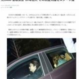 『香取慎吾の子供と嫁を週刊文春が顔写真を掲載【画像】』の画像