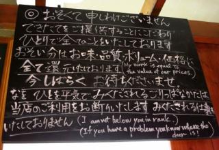 【悲報】注意書きの張り紙を貼りまくっている洋食屋が話題に お前ら、こんな店で食いたいか?