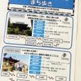 【予約受付中】可部の歴史を学びながらウオーキングする「JR可部線を生かしたまち歩き」。2月9日(日)のテーマは「広島市で見ることのできる珍しい古墳群」。