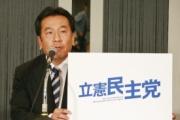 立憲民主党・枝野幸男「産経新聞にあることないことやられてる」