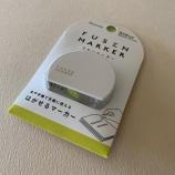 『これは買い!貼って剥せる カンミ堂「フセンマーカー」』の画像