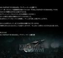 【定期】FF7 REMAKE 発売日延期へ