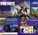 PUBGを越えた大人気ゲーム、フォートナイトの日本語版が配信決定
