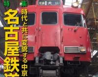 『月刊とれいん No.469 2014年1月号』の画像