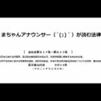 聴いて味わう会社法(平成26年改正)