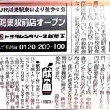『(埼玉新聞)給食の放射性物質測定 自前で当日 戸田市』の画像