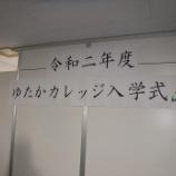 『【早稲田】早稲田キャンパス入学式』の画像