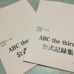 ABC the third公式ブログ