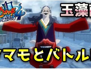 【妖怪ウォッチ4ぷらぷら】過去編でシン達が追っていた妖怪「タマモ(玉藻前)」とバトル!タエちゃんを救え!ストーリー実況 Yo-kai Watch 4 ++ ニャン速ちゃんねる