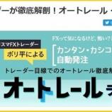 『トレーダーボリ平がマネックス証券の自動売買「オートレール」に挑戦!2』の画像
