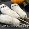 【元NGT48】菅原りこの作る料理がヤバいwwwwwwwwwwww