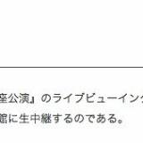 HKT48博多座のライブビューイングを池袋で観ていた横内さんがブログ更新