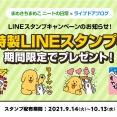 「まめきちまめこ ニートの日常」×「ライブドアブログ」LINEスタンプキャンペーンのお知らせ! 特製LINEスタンプを期間限定でプレゼント!