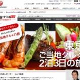 『JAL×はんつ遠藤コラボ企画【東京編】がJAL側でもUP♪』の画像