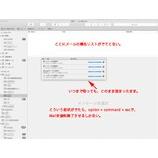 『Mac OS X(Yosemite)のMailの起動が遅くなったり、レインボーカーソルが出たままでメールが表示されない、クラッシュする等、動作がおかしくなった時の解決方法を紹介。』の画像