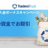 『TradersTrust(トレーダーズトラスト)が、「200%入金ボーナスプロモーション」を開始!!』の画像