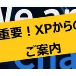 『重要!【XPC】XPChainの公式Discordからのご案内 仮想通貨XP、Wallet間移動のお願い..』の画像
