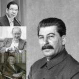 『民主集中制を敷きトップの座を20年以上君臨している日共の志位が同志スターリンを使ってNHKの体質を批判、その批判に日本の人民からツッコミ続出www』の画像
