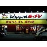 『じゃんじゃんラーメン鳳店』の画像