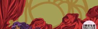 『少女革命ウテナ』TVアニメ放送20周年記念展が東武百貨店池袋店で開催! トークショーやサイン会もあるぞ!
