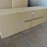 『【テレビボードシリーズ】 ワイドが1800ミリのウォールナット無垢仕様のオリジナルテレビボードが再入荷』の画像