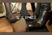 PTM-007 メイド アイドル 女子大生4人組 金玉折檻2