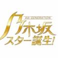 【乃木坂46】これは死ぬほど忙しいな・・・また新たな生配信が決定へ!!!!!!