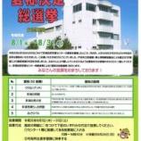 『戸田市立彩湖自然学習センターの愛称決定総選挙開催中。5つに絞られた中から、これがいい!という愛称を選んでください。8月31日締切。皆さんの道標を待っています。』の画像