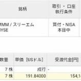 『【MMM】コングロマリット大手の優良銘柄スリーエムを15万円分新規投資したよ!』の画像