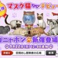 ガニャポン第五弾「マスク猫デビュー」キター!
