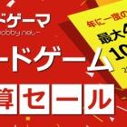 『セール情報23:ボドゲーマのボードゲーム決算セール2020』の画像