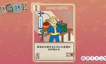 Fallout 76:Ammosmith(Agility)