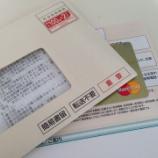 『JAL CLUB-Aカード到着』の画像