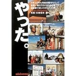 『自転車で世界一周』の画像
