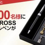 『【懸賞】トヨタ「CROWN×CROSS オリジナルボールペン」が当選!』の画像
