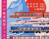 『ヨコハマ鉄道模型フェスタ2019 出展のお知らせ』の画像