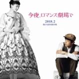 『【予告】映画『今夜、ロマンス劇場で』特報!』の画像